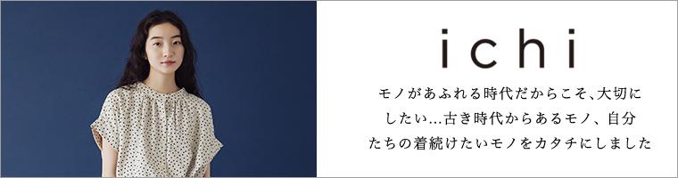 ichi(イチ)アイテム一覧