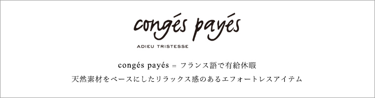 conges payes ADIEU TRISTESSE  2WAYワンピース