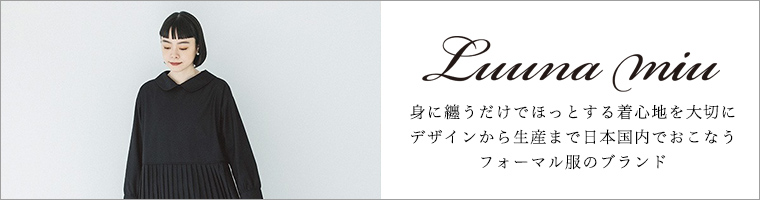 Luuna miu  2WAYワンピース