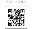 スマートフォン用バーコード