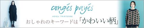 【 conges payes ADIEU TRISTESSE 】おしゃれのキーワードは「かわいい柄」