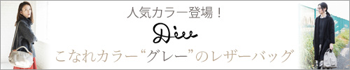 """【 DIU / ディウ 】こなれカラー""""グレー""""のレザーバッグ"""
