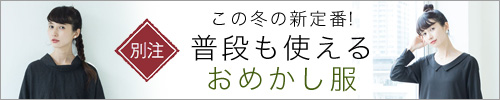 【 リンネル1月号掲載 】この冬の新定番!普段も使えるおめかし服
