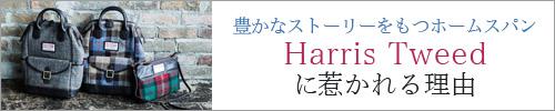 【 Harris Tweed / ハリスツイード 】豊かなストーリーをもつホームスパン Harris Tweed に惹かれる理由