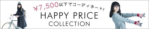 HAPPY PRICE COLLECTION -ハッピープライスで賢くおしゃれに-