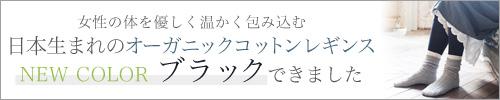 女性の体を優しく温かく包み込む 日本生まれのオーガニックコットンレギンス NEW COLOR ブラックできました