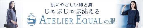 【 ATELIER EQUAL / アトリエイコール 】肌にやさしい綿と麻