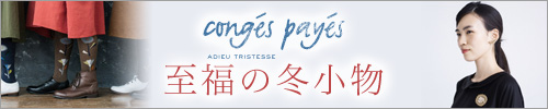 【 conges payes ADIEU TRISTESSE 】至福の冬小物