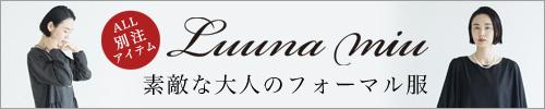 【 リンネル2月号掲載 】Luuna miu 素敵な大人のフォーマル服