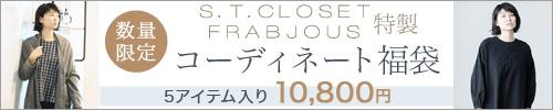 【 s.t.closet frabjous 】数量限定 特製 コーディネート福袋