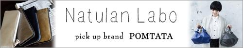 ナチュランおすすめ新ブランドの着こなしを研究─「 POMTATA / ポムタタ 」
