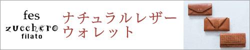 【 fes zucchero filato 】ゆたかな表情とエイジングがたのしめる ナチュラルレザーウォレット