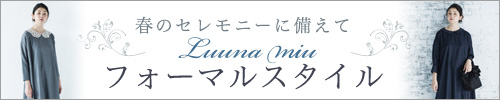 【 Luuna miu / ルウナミウ 】春のセレモニーに備えて フォーマルスタイル