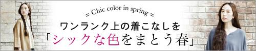 【 ワンランク上の着こなしを 】シックな色をまとう春