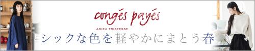 【 conges payes ADIEU TRISTESSE 】シックな色を軽やかにまとう春