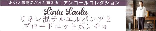 【 Lintu Laulu / リントゥラウル 】リネン混サルエルパンツとブロードニットポンチョ