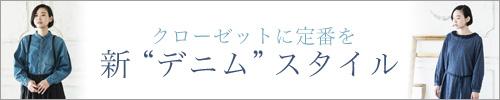 """クローゼットに定番を 新""""デニム""""スタイル"""