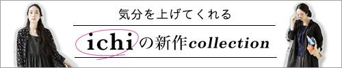 【 ichi / イチ 】ichiの新作collection