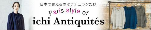 【 ichi Antiquites / イチアンティークス 】日本で買えるのはナチュランだけ! Paris style of ichi Antiquites