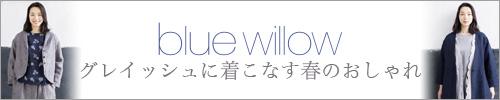 【 blue willow / ブルーウィロウ 】グレイッシュに着こなす春のおしゃれ