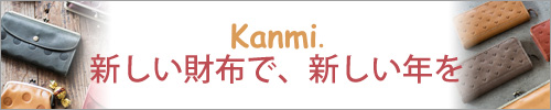 【 kanmi. / カンミ 】新しい財布で、新しい年を