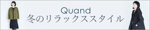 【 Quand / クアンド 】冬のリラックススタイル