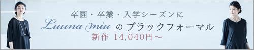 【 Luuna miu / ルウナミウ 】Luuna miu の ブラックフォーマル 新作 14,040円~