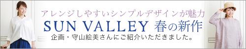 【 SUN VALLEY / サンバレー 】アレンジしやすいシンプルデザインが魅力 春の新作