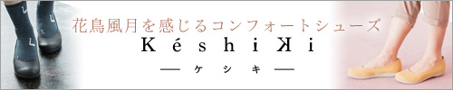 【 keshiki / ケシキ 】花鳥風月を感じるコンフォートシューズ