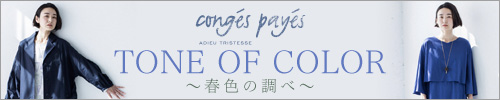 【 conges payes ADIEU TRISTESSE 】TONE OF COLOR ~春色の調べ~