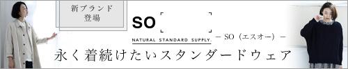 【 SO / エスオー 】新ブランド登場 永く着続けたいスタンダードウェア
