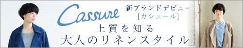 【 Cassure / カシュール 】上質を知る 大人のリネンスタイル