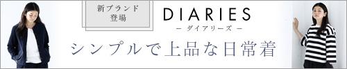 【 DIARIES / ダイアリーズ 】新ブランド登場 シンプルで上品な日常着