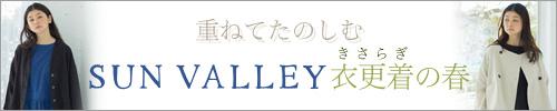 【 SUN VALLEY / サンバレー 】重ねてたのしむ 衣更着の春