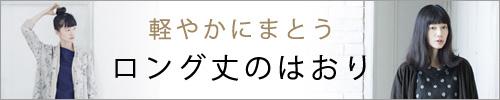 【 リンネル2/20発売号掲載 】軽やかにまとうロング丈のはおり