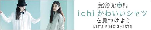 ichi かわいいシャツを見つけよう ~LET'S FIND SHIRTS~