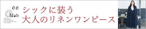 【 08Mab / ゼロハチマブ 】シックに装う大人のリネンワンピース