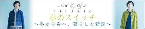 【 North Object LILASIC 】春のスイッチ