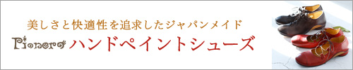 【 Pionero 】美しさと快適性を追求したジャパンメイド Pionero ハンドペイントシューズ