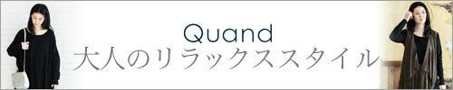【 Quand / クアンド 】大人のリラックススタイル