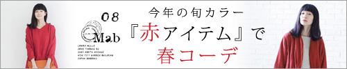 【 08Mab / ゼロハチマブ 】今年の旬カラー 「赤」アイテムで春コーデ
