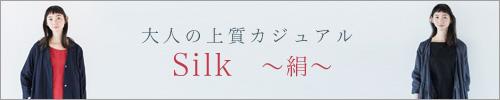 大人の上質カジュアル Silk ~絹~