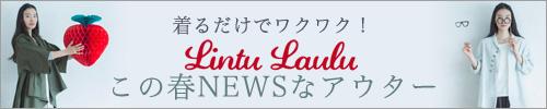 【 Lintu Laulu / リントゥラウル 】着るだけでワクワク! この春NEWSなアウター