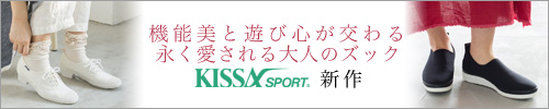 【 KISSA SPORT 】機能美と遊び心が交わる 永く愛される大人のズック新作