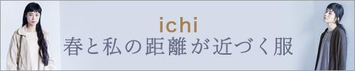 【 ichi / イチ 】春と私の距離が近づく服
