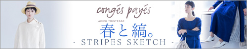 【 conges payes ADIEU TRISTESSE 】春と縞。 - STRIPES SKETCH -