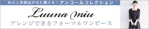 【 Luuna miu 】アンコールコレクション アレンジできるフォーマルワンピース