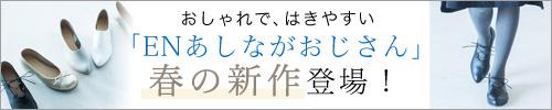 【 enあしながおじさん 】おしゃれで、はきやすい 春の新作登場!