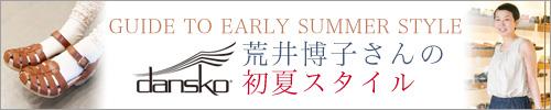 【 DANSKO / ダンスコ 】GUIDE TO EARLY SUMMER STYLE 荒井博子さんの初夏スタイル