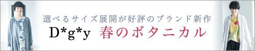 【 D*g*y / ディージーワイ 】選べるサイズ展開が好評のブランド新作 春のボタニカル